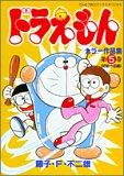 ドラえもん カラー作品集(5)