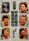 平成紅梅亭 特選落語会 特選 噺家の会