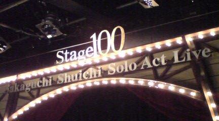 火曜日のシュウイチ Stage 100