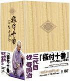 極付十番 三代目 桂春團治 DVD-BOX