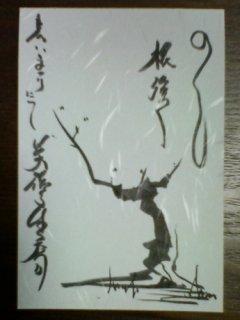 笑福亭生喬のサイン